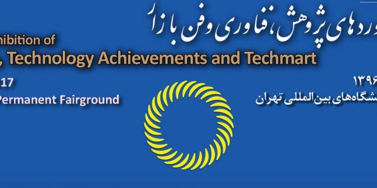 هجدهمین نمایشگاه فن بازار در محل دائمی نمایشگاه های بین المللی تهران